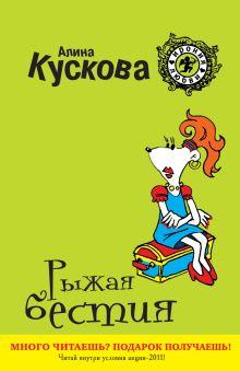 Обложка Рыжая бестия: роман Кускова А.