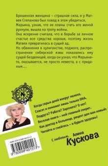 Обложка сзади Рыжая бестия: роман Кускова А.