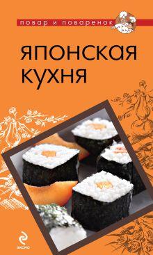 - Японская кухня обложка книги