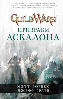 Форбек М., Грабб Дж. - Guild Wars. Призраки Аскалона обложка книги