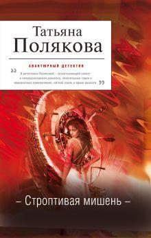 Полякова Т.В. - Строптивая мишень обложка книги