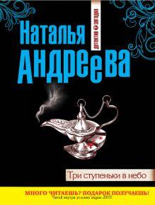 Андреева Н.В. - Три ступеньки в небо: роман обложка книги