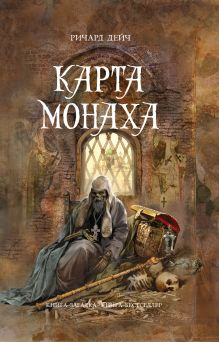 Обложка Карта монаха Дейч Р.