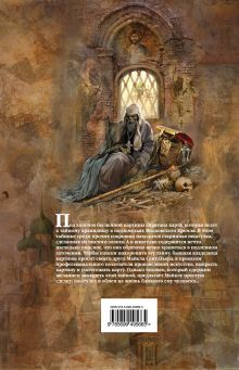 Обложка сзади Карта монаха Дейч Р.