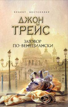 Трейс Д. - Заговор по-венециански обложка книги