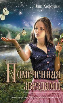 Помеченная звездами: роман обложка книги