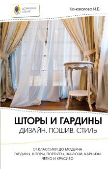 Коновалова И.Е. - Шторы и гардины: дизайн, пошив, стиль обложка книги