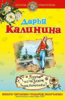 Калинина Д.А. - Куда исчезают поклонники?: роман обложка книги