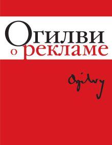 Огилви Д. - Огилви о рекламе. (супер) обложка книги