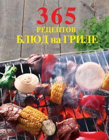 - 365 рецептов блюд на гриле обложка книги