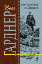 Гарднер Э.С. - Дело о девушке с календаря: роман' обложка книги