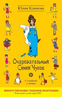 Климова Ю. - Очаровательный Синий Чулок: роман обложка книги