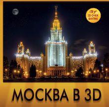 Обложка Москва в 3D