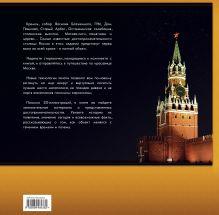 Обложка сзади Москва в 3D