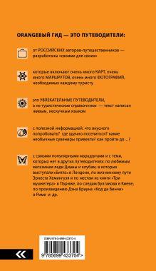Обложка сзади Киев: путеводитель. 4-е изд., испр. и доп. Кузьмичева С., Кузьмичев О.