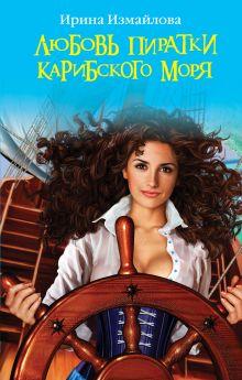 Любовь пиратки Карибского моря обложка книги
