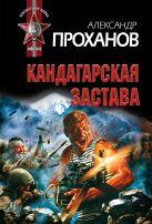 Проханов А.А. - Кандагарская застава' обложка книги