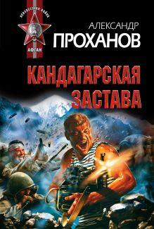 Проханов А.А. - Кандагарская застава обложка книги