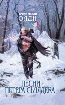 Олди Г.Л. - Песни Петера Сьлядека обложка книги