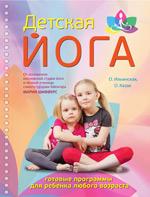 Детская йога обложка книги