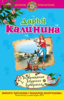 Калинина Д.А. - Возвращение блудного бумеранга: роман обложка книги