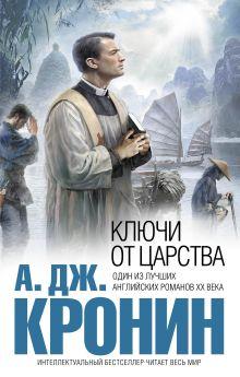 Кронин А. - Ключи от Царства обложка книги