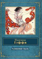Тэффи - Алмазная пыль' обложка книги