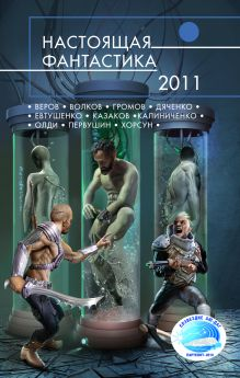 Обложка Настоящая фантастика - 2011