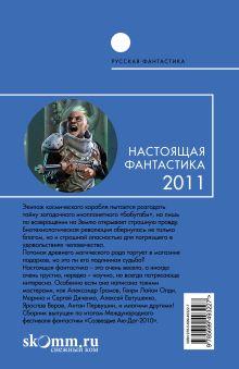 Обложка сзади Настоящая фантастика - 2011