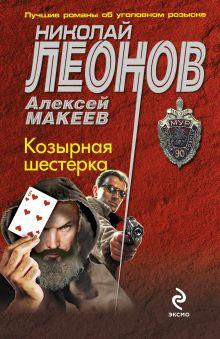 Леонов Н.И., Макеев А.В. - Козырная шестерка обложка книги