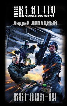 Ливадный А.Л. - Ксеноб-19 обложка книги