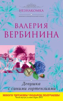 Девушка с синими гортензиями: роман
