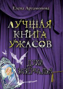 Артамонова Е.В. - Духи зазеркалья: повесть обложка книги