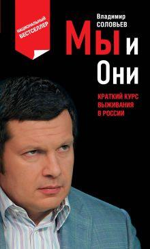 Соловьев В.Р. - Мы и Они: краткий курс выживания в России обложка книги
