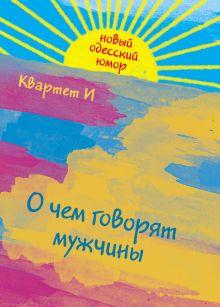 Барац Л.Г., Петрейков С.Д., Хаит Р.В. - О чем говорят мужчины обложка книги