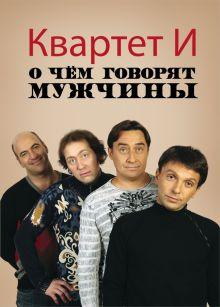 Барац Л.Г., Петрейков С.Д., Хаит Р.В. - О чем говорят мужчины. (обложка с фото Квартета И) обложка книги