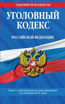 Обложка Уголовный кодекс РФ: текст с изм. и доп. на 10 июня 2011 г.