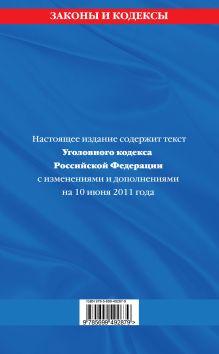 Обложка сзади Уголовный кодекс РФ: текст с изм. и доп. на 10 июня 2011 г.