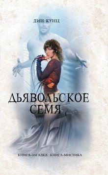 Дьявольское семя обложка книги