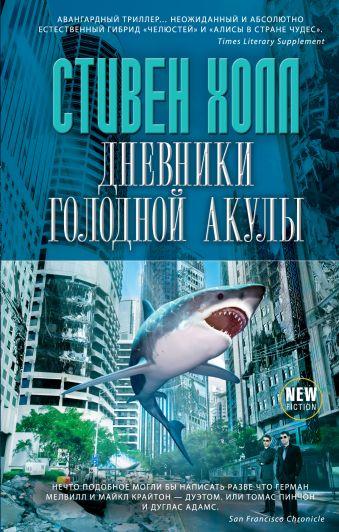 Дневники голодной акулы Холл С.