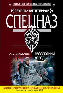 Абсолютный холод обложка книги