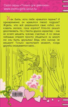 Обложка сзади Серебряный ангел: повесть Северская М.