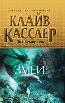 Касслер К., Кемпрекос П. - Змей обложка книги