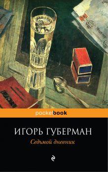 Губерман И. - Седьмой дневник обложка книги