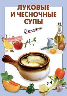 Луковые и чесночные супы обложка книги