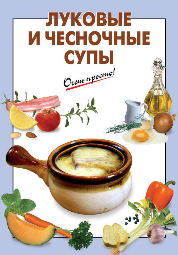 Луковые и чесночные супы Выдревич Г.С., сост.