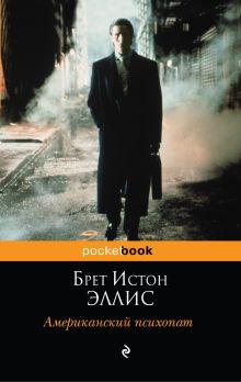 Эллис Б.И. - Американский психопат обложка книги
