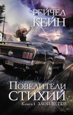 Кейн Р. - Повелители стихий: Кн. 1. Злой ветер обложка книги