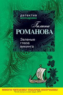 Романова Г.В. - Зеленые глаза викинга: роман обложка книги