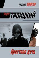 Троицкий А.Б. - Крестная дочь: роман' обложка книги